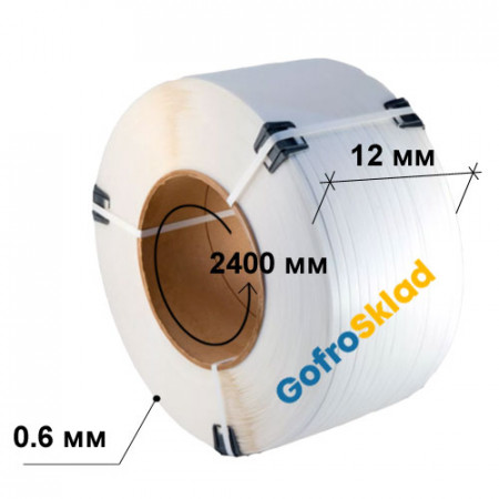 Полипропиленовая лента 12x0.6x2400 белая