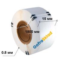Полипропиленовая лента 15x0.8x1800 белая