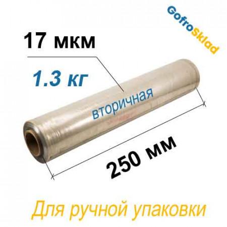 Стрейч-пленка ручная 250 мм, 17 мкм, 1,3 кг, вторичная прозрачная престрейч 150%