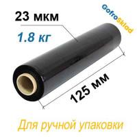 Стрейч-пленка ручная 125 мм, 23 мкм, 1,8 кг, первичная черная престрейч 150%