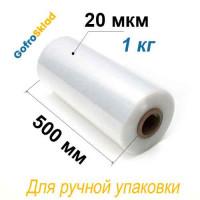 Стрейч-пленка ручная 500 мм, 20 мкм, 1 кг, первичная прозрачная престрейч 150%