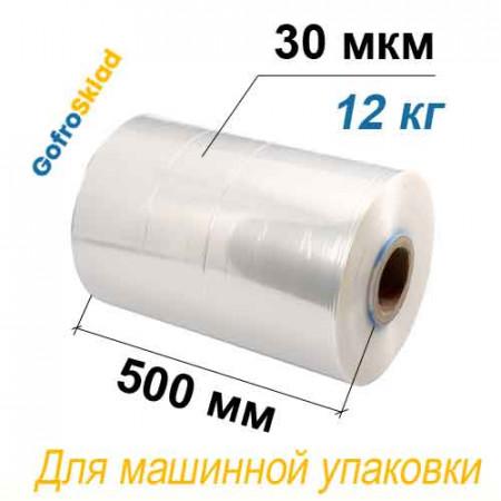 Стрейч-пленка машинная 500 мм, 30 мкм, 12 кг, первичная прозрачная престрейч 300%