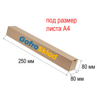 Квадратный тубус из картона 250x80x80 мм под А4
