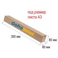 Квадратный тубус из картона 350x80x80 мм под А3