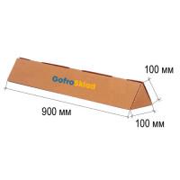Треугольный тубус из картона 900x100x100 мм