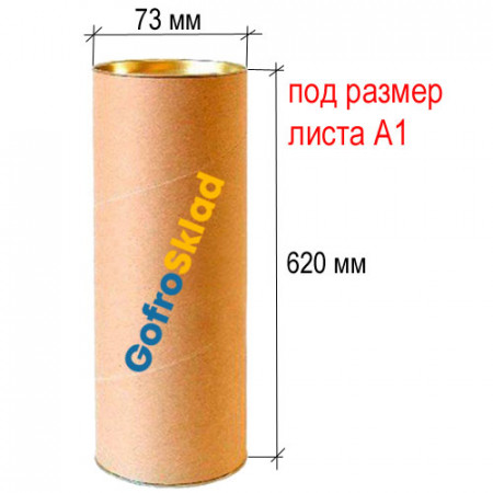 Почтовый тубус 73x620 мм под А1 формат